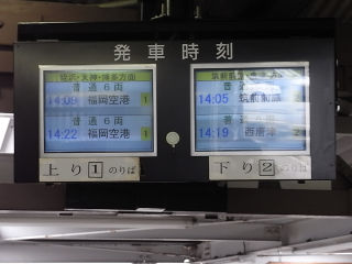 JR九州の列車案内(その4)