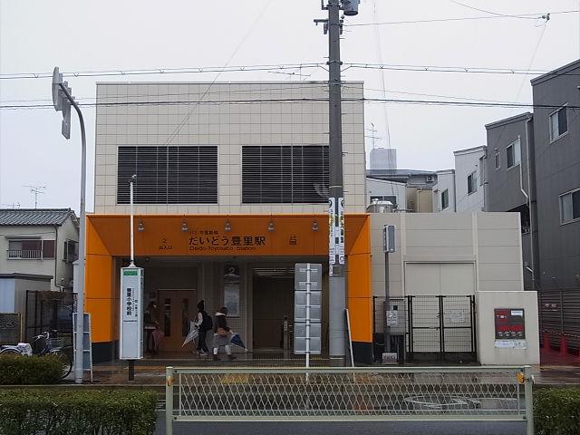 大阪市交通局だいどう豊里