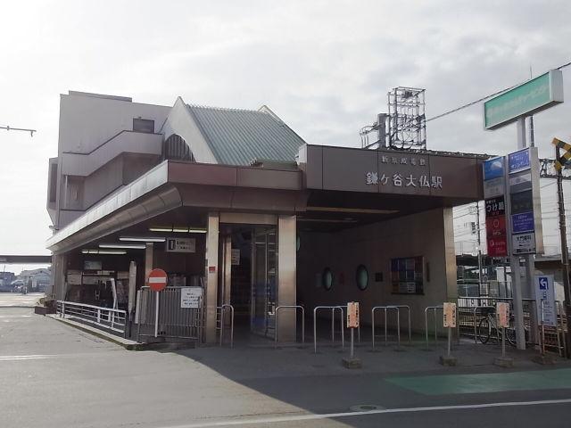 新京成電鉄鎌ヶ谷大仏