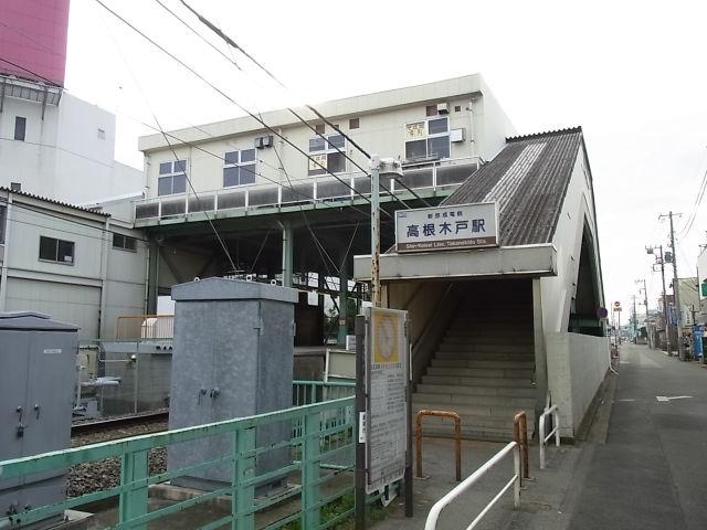 新京成電鉄高根木戸