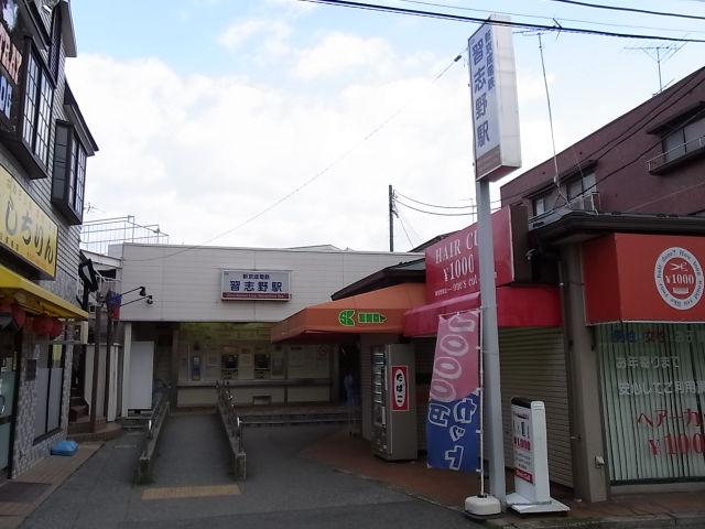 新京成電鉄習志野