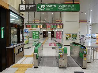 白石蔵王駅|駅探 -