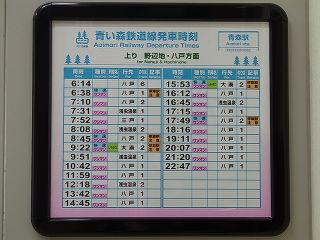 表 青い 森 鉄道 時刻 自作時刻表 リンク集