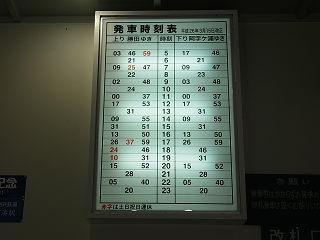 時刻 勝田 表 駅 勝田台駅(京成本線 成田空港・京成成田方面)の時刻表