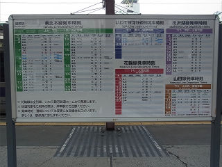 表 青い 森 鉄道 時刻 八戸駅