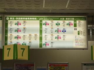 時刻 表 新幹線 東北