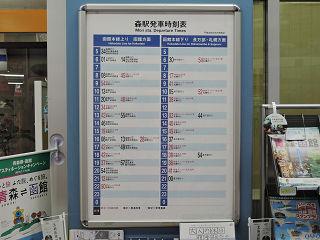 ジェイ アール 北海道 時刻 表