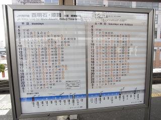 jr 駅 ネット 西日本